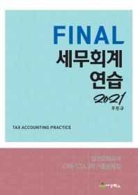 Final 세무회계연습(2021)(전2권)