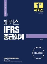 해커스 IFRS 중급회계. 1(2022)(3판)