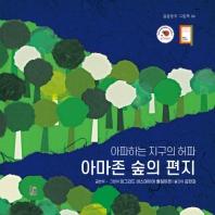 아마존 숲의 편지(빅북)(걸음동무 그림책 4)