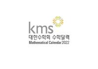 대한수학회 수학달력(2021)(스프링)