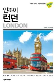 인조이 런던(2019)