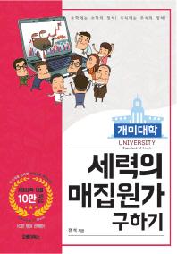 개미대학 세력의 매집원가 구하기 /초판본/147