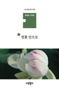 연꽃 안으로(시조사랑시인선 3)(양장본 HardCover)