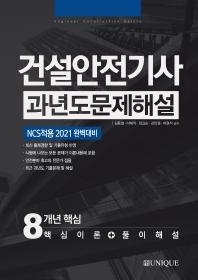 건설안전기사 과년도문제해설(2021)