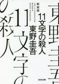 11文字の殺人 長編推理小說 新裝版
