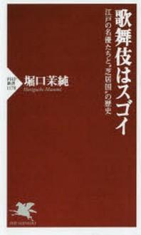 """歌舞伎はスゴイ 江戶の名優たちと""""芝居國""""の歷史"""
