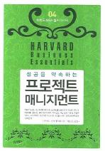 프로젝트 매니지먼트(성공을 약속하는)(하버드 MBA 셀프 마스터 4)