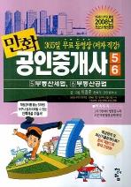 만화 공인중개사. 5 6(2008)