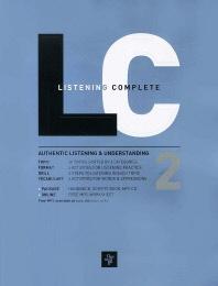 Listening Complete. 2(CD1장포함)