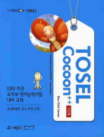 TOSEL COCOON 플러스 플러스 3단계(CD1장포함)