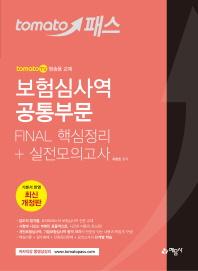 보험심사역 공통부문 Final 핵심정리 + 실전모의고사(tomato패스)(개정판)
