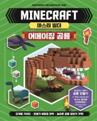마인크래프트 마스터 빌더: 어메이징 공룡(양장본 HardCover)
