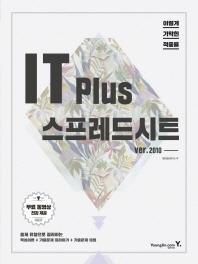 IT Plus 스프레드시트 ver. 2010(이기적 in)