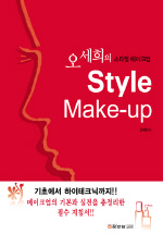 STYLE MAKE UP