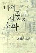 나의 자줏빛 소파 _조경란 소설집▼/문학과지성사[1-450035]