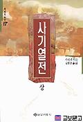 사기열전(상)(세계의 사상 17)