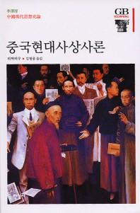 중국현대사상사론 ▼/한길사[1-200015] 정가:28000원
