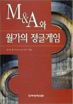 M&A와 월가의 정글게임