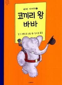 코끼리 왕 바바(네버랜드 세계의 걸작 그림책 13)(양장본 HardCover)