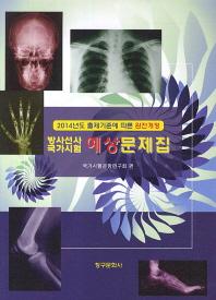 방사선사 국가시험 예상 문제집(2014)