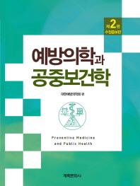 예방의학과 공중보건학 제2판 수정증보판
