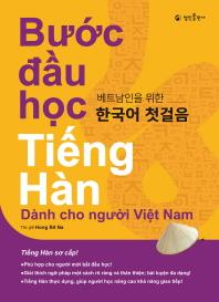 베트남인을 위한 한국어 첫걸음(CD1장포함)