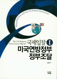 국제입찰. 1: 미국연방정부 정부조달