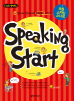 초등 스피킹 스타트(SPEAKING START)(일어나서 잘 때까지 표현들이 다 있는)(CD1장포함)