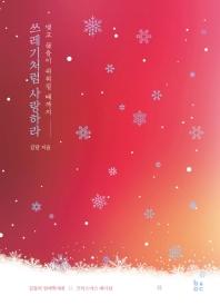 쓰레기처럼 사랑하라(크리스마스 에디션)