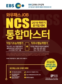 NCS 통합마스터 직업기초능력평가+직무수행능력평가(2019 하반기)