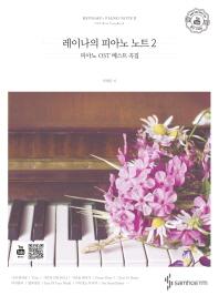 레이나의 피아노 노트. 2(스프링)