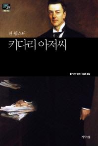 키다리 아저씨(세계문학산책 39)