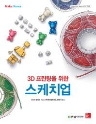 3D 프린팅을 위한 스케치업
