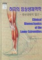 하지의 임상생체역학(족부의학적 접근)