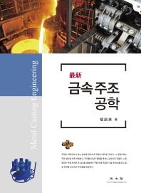 금속주조공학(최신)