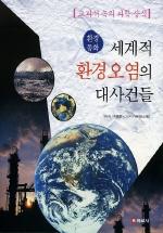 세계적 환경오염의 대사건들(교과서 속의 과학 상식)