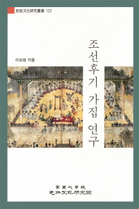 조선후기 가집 연구(민족문화연구총서 122)