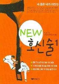 NEW 호신술. 1 /새책수준 ☞ 서고위치:RK 3