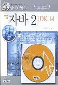 자바 2JDK 1.4(클릭하세요)