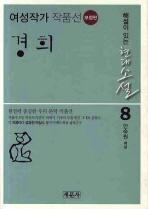 경희: 여성작가 작품선(보정판)(해설이 있는 현대소설 8)