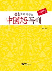중국어 독해: 기본편(문형으로 배우는)(CD1장포함)