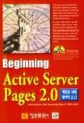 BEGINNING ACTIVE SERVER PAGES 2.0(S/W포함)
