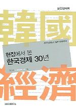 한국경제 30년(현장에서 본)