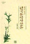 한국유학사상론