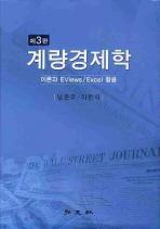 계량경제학(3판)(양장본 HardCover)