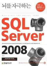 SQL SERVER 2008(뇌를 자극하는)