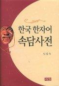 한국 한자어 속담사전
