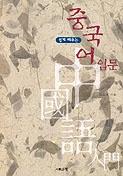 중국어 입문(쉽게배우는)