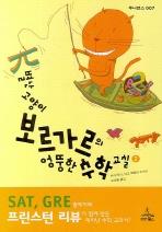 별난 고양이 보르가르의 엉뚱한 수학 교실 2(주니언스 7)(양장본 HardCover)