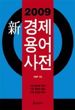 신 경제용어사전. 2009